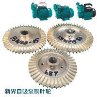 新界自吸泵铜叶轮 原装配件双面全自动漩涡自吸电泵叶轮批发