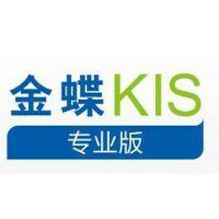中小型企业财务管理软件金蝶KIS专业版