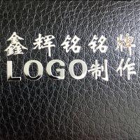 供应五金标签LOGO制作 金色镍片商标 家电标牌制作厂家 金属铭牌