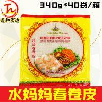 越南原装进口水妈妈超薄春卷皮340g 越南春卷皮越式米片米纸