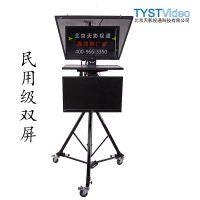 正品直销 电视台提示器摄像机一体式20寸双屏民用级演播室提词器