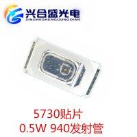 兴合盛厂家直销940NM贴片红外灯LED灯珠0.5W5730红外发射管
