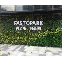 工厂定制仿真植物墙大型户外广告招牌背景墙室内墙面植物装饰