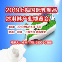 2019中国(上海)国际乳制品及冰淇淋产业博览会