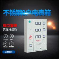 厂家定制201不锈钢配电箱户外喷塑电表箱单相9户挂墙电表箱配电箱 修改
