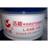 南平福州三明长城润滑油L-DAB46号空压机润滑油