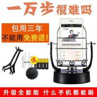 一件代发摇步器手机自动摇计步刷步器平安run刷步数计步器摇摆器