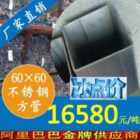 【促销】60×60不锈钢方形管,壁厚2mm到5mm方管,304不锈钢方管