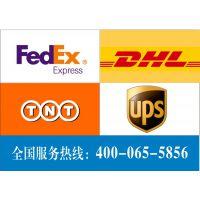 上海国际快递DHL/FeDex/UPS/TNT国际快件至欧洲法国德国英国专线