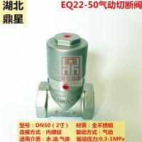 中联徐工EAST洒水车EQ22-50气动切断阀不锈钢气动切断阀