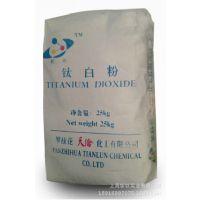 华东代理天伦 大华 锐钛型二氧化钛TLA-100 DHA100钛白粉整车厂家