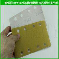 促销黄色砂8孔180*93mm长方形植绒砂纸片拉绒片自粘片干磨片气动