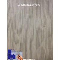 伊美家防火板 原木刷纹9392WB面耐火板胶合板装饰板 家具板免漆板