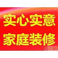 上海杨浦区家庭装修旧房翻新改造水电安装装修装潢设计