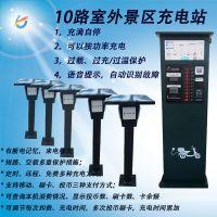 刷卡手机扫码 电动车10路景区户外景观智能充电站厂家