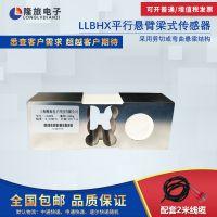平行悬臂梁式传感器称重测力传感器电子秤衡器拉压力传感器LLBHX