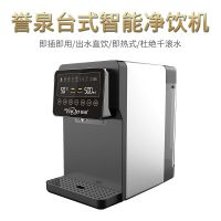 佛山誉泉厂家直供 家用直饮水机 净水器贴牌OEM