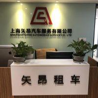 上海矢昂汽车服务有限公司