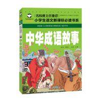 中华成语故事 名校班主任推荐小学生语文新课标必读