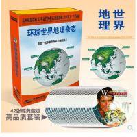 正版环球世界地理杂志42DVD纪录片视频光盘碟片