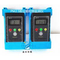華禹LB-P,pm2.5 空氣凈化顆粒物粉塵檢測儀器水文儀器