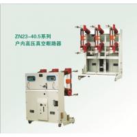 ZN23-40.5/630-20户内高压真空断路器