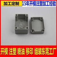 塑胶模具制品厂生产灰白色PVC塑料外壳 ABS监控防水盒 固定式模具