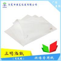 (进口、国产)食品级三明治纸、汉堡纸、蛋糕纸、烘焙专用纸