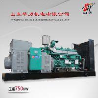 750KW玉柴柴油发电机组 厂家直销 山东华力机电