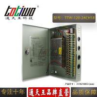 DC24V5A120W18路输出机箱安防监控亮化照明集中供电防雨电源