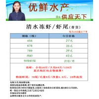 绥江县龙虾价格多少钱一斤