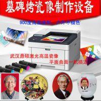 武汉鼎硕数码高温墓碑烤瓷像设备彩色激光瓷像打印机升级版全面上市