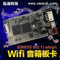 Wifi音箱主板 Android音箱 Hi-Fi音箱 蓝牙音箱主板 Airplay推送