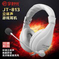 技腾JT813电脑重低音耳机 手机通话单孔耳机 电脑通用头戴式耳机