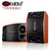 BaiNian/百年 BN-460 10寸卡包音箱 专业家庭K歌娱乐音箱组合