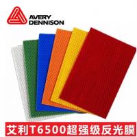 艾利AVERY T-6500系列 超强级HIP反光膜 48''*50Y原装进口