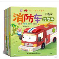 汽车小童话故事绘本幼儿童启蒙认知巧巧兔注音大画书籍小汽车货车