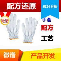 劳保手套 配方分析 劳动棉纱手套 辅助性能改进