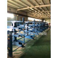 天津钢管存放架 10米钢材 伸缩式悬臂货架设计图