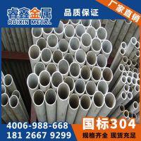 销售现货304无缝不锈钢管装饰管大量库存 国标304不锈钢管材