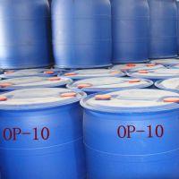 金山牌 防冻型op-10液体表面活性剂烷基酚聚氧乙烯醚乳化剂 外观无色透明粘稠状液体