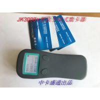 供应中卡盛通JK3000+新款手持式数卡器