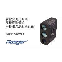 镭仕奇高精度远距离测量R2500BE 激光测距望远镜