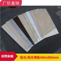 薄板瓷砖400x800mm客厅全瓷瓷片客厅背景墙薄款瓷砖全抛釉