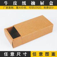 包装纸盒印刷彩盒食品化妆品翻盖纸盒玩具服装盒上下天地盒定做