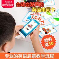 宝贝小学说幼儿启蒙小学单词卡片英语英文字母儿童早教VR动画闪卡