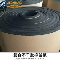 厂家直销复合不干胶自粘橡塑板复合贴面橡塑海绵板保温隔热橡塑板