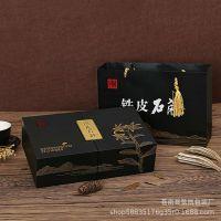 2018新款铁皮石斛枫斗套装手提纸袋 创意翻盖黑卡纸礼品盒配瓶罐