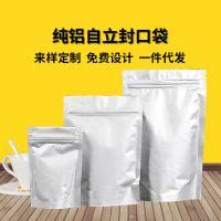 厂家销售铝箔包装袋 铝箔自封口袋厂家批发茶叶镀铝拉链袋