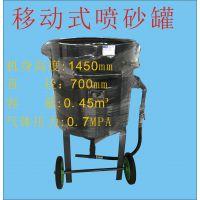 移动式喷砂罐 喷砂罐除锈机 0.4立方 干式喷砂机